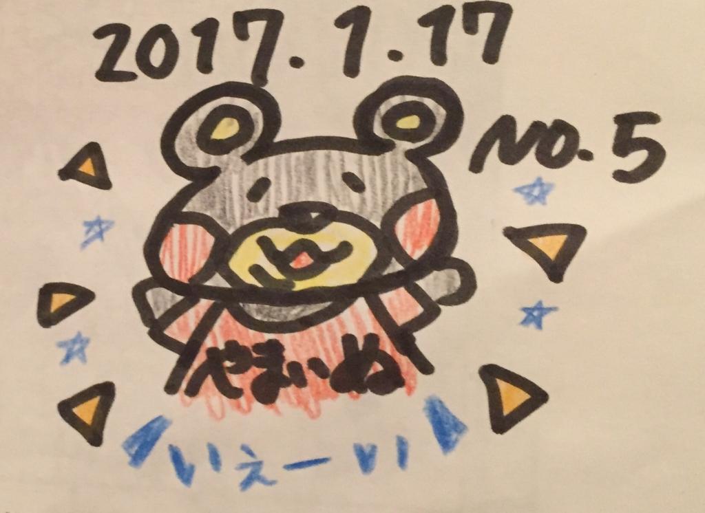 f:id:hetareyamayama:20170117234747j:plain