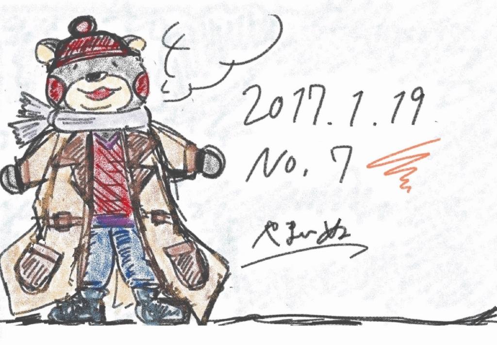 f:id:hetareyamayama:20170119235810j:plain