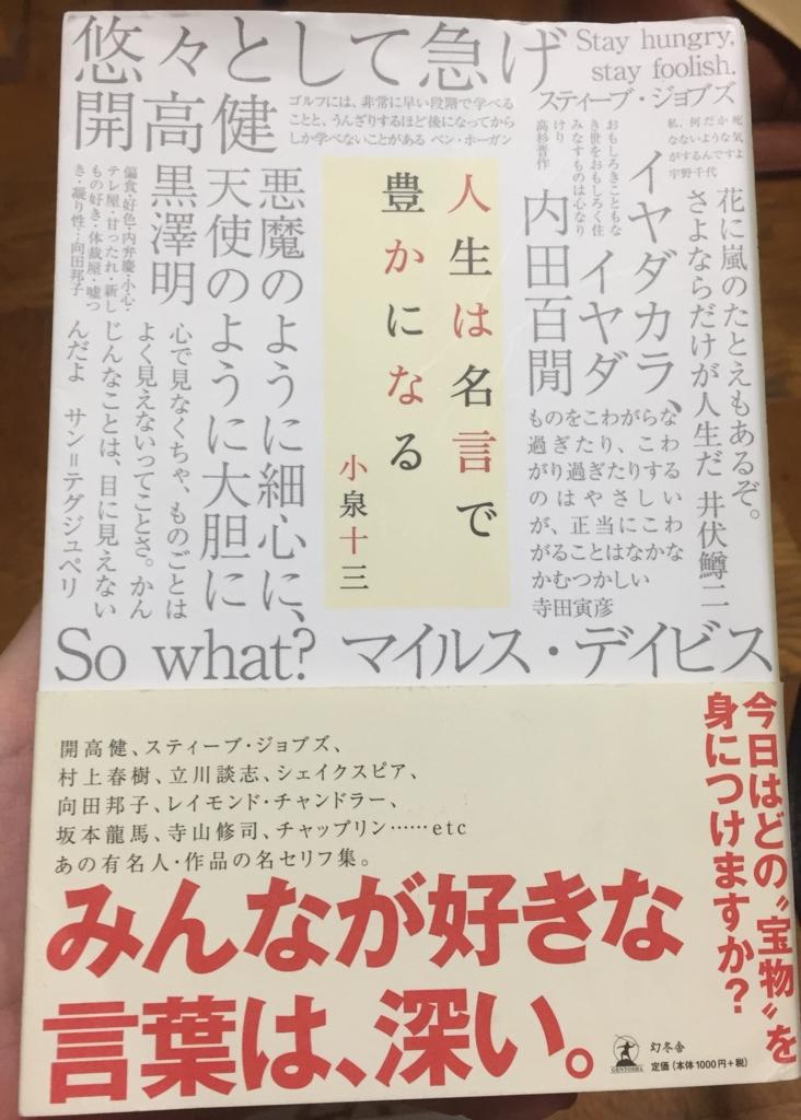 f:id:hetareyamayama:20170131005015j:plain