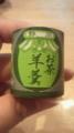 静岡土産のお茶ようかん!