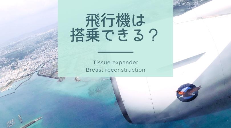 エキスパンダー挿入中に飛行機は搭乗可能か