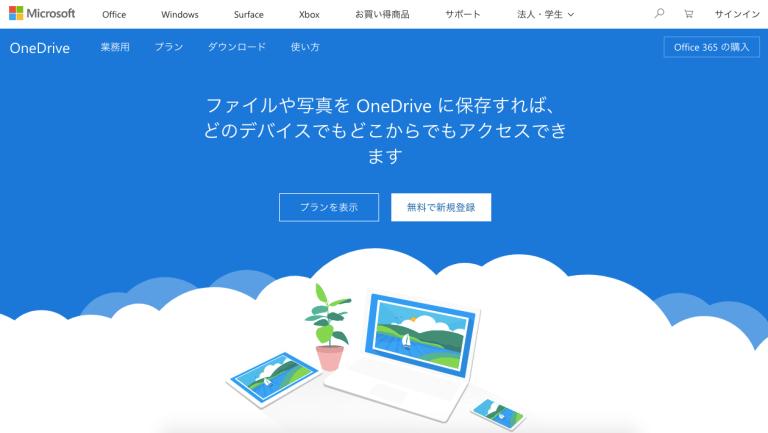 OneDrive(ワンドライブ)