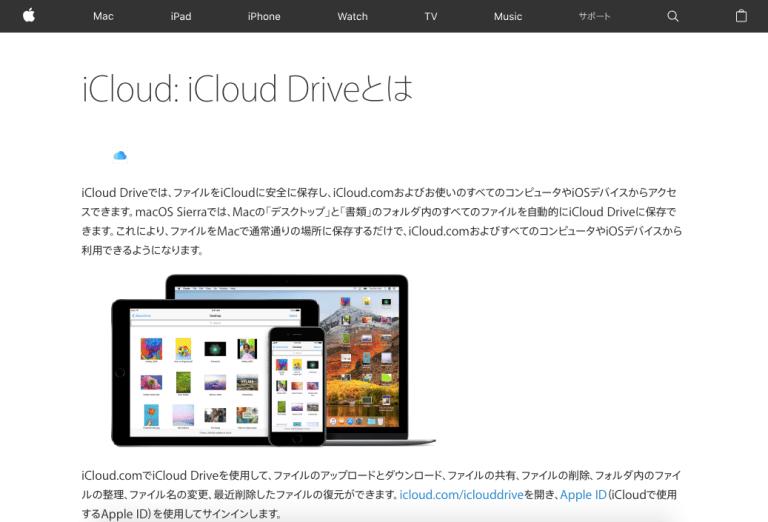 iCloud Drive(アイクラウドドライブ)