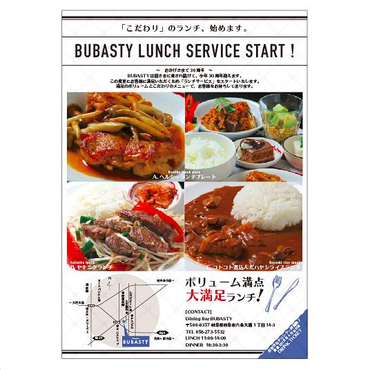 dining_bar_bubasty