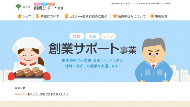 女性・若者・シニア創業サポート事業(東京都)