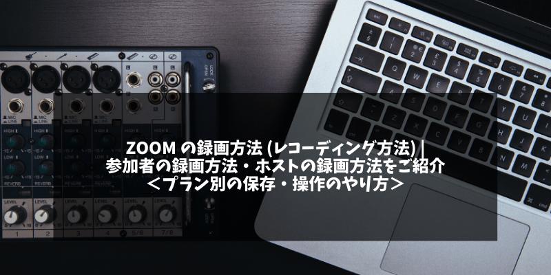 ノートパソコンと音楽機器