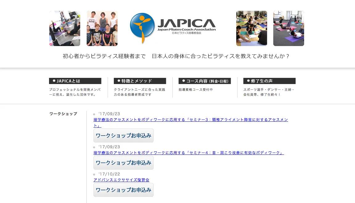 JAPICA日本ピラティス指導者協会