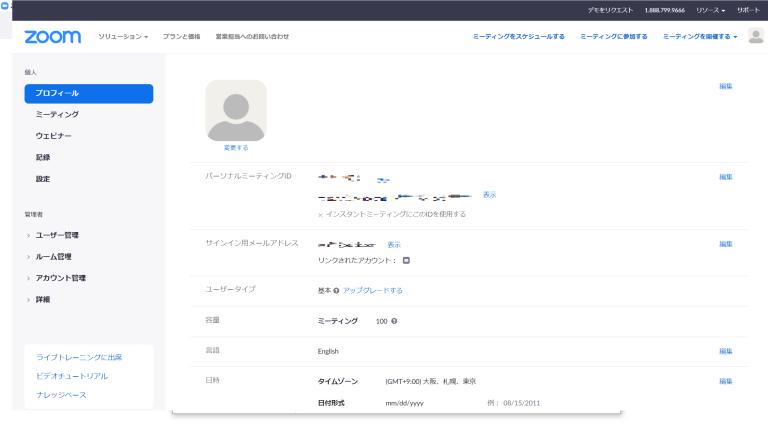 ZOOM表示名の変更