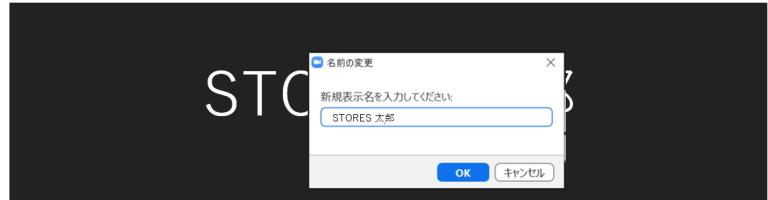 ZOOM(アプリ)参加者表示名