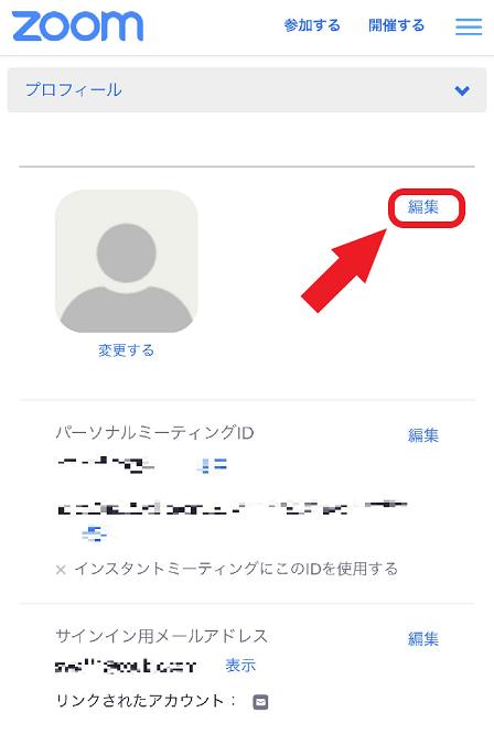 ZOOMプロフィール編集