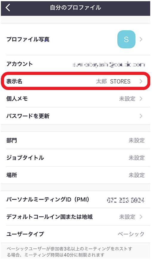 ZOOM表示名変更