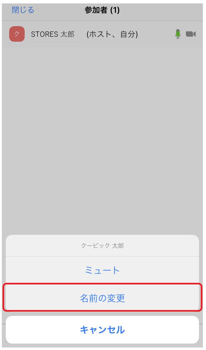 ZOOM(アプリ)名前の変更