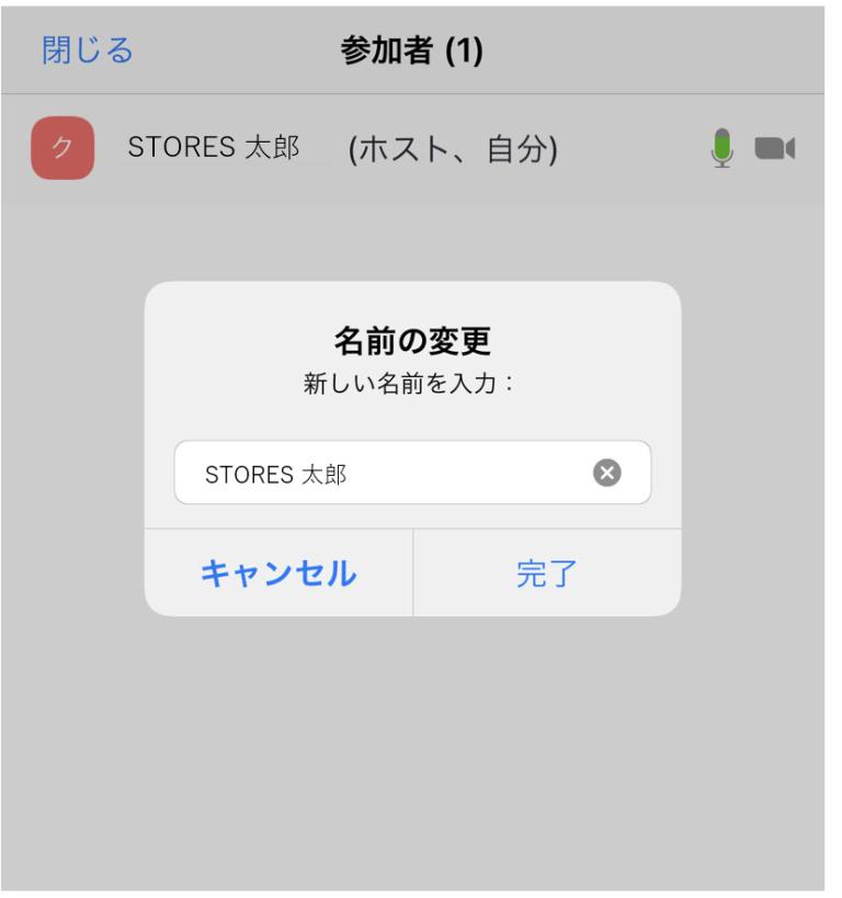 ZOOM(アプリ)名前の変更完了