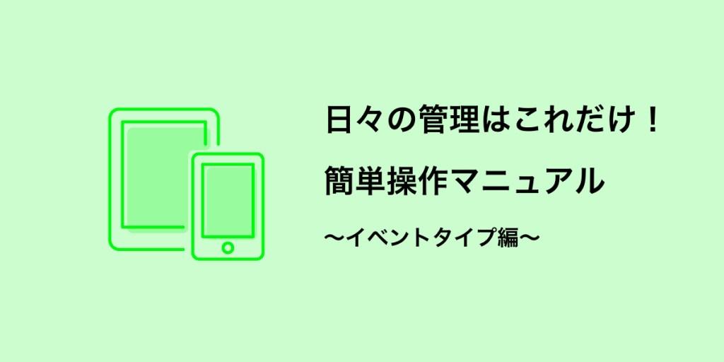STORES 予約 簡単操作マニュアル