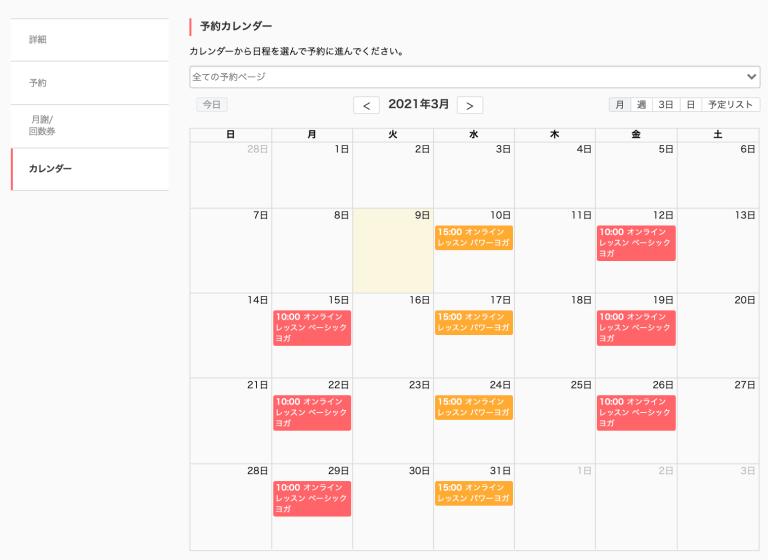 STORES 予約カレンダー