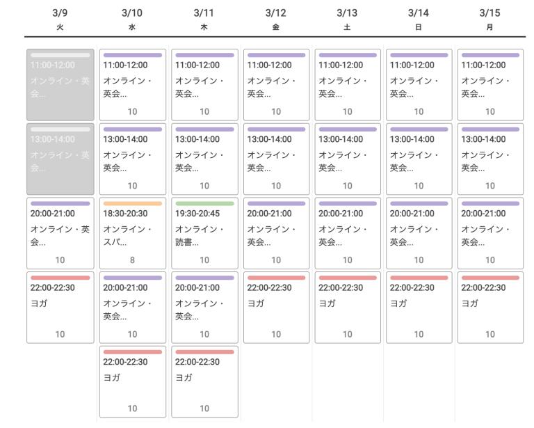 RESERVAカレンダー