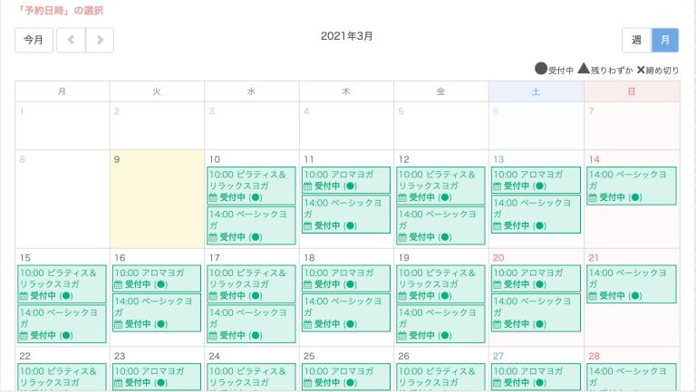 SELECTTYPEカレンダー