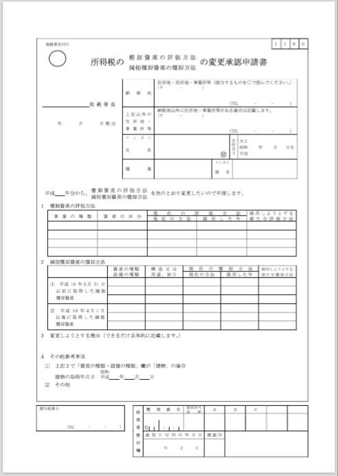 所得税の減価償却資産の償却方法の変更承認申請書