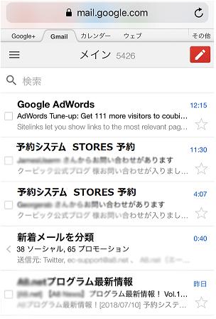 Gmail にログイン