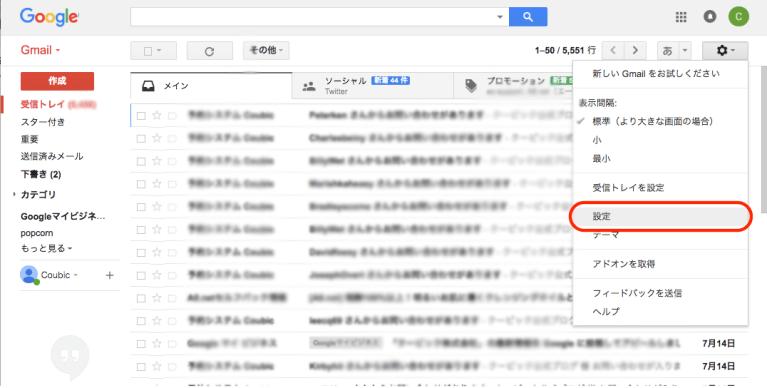 Gmail の[設定]ボタン
