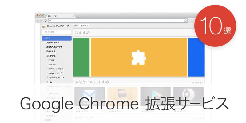 Google Chrome拡張機能
