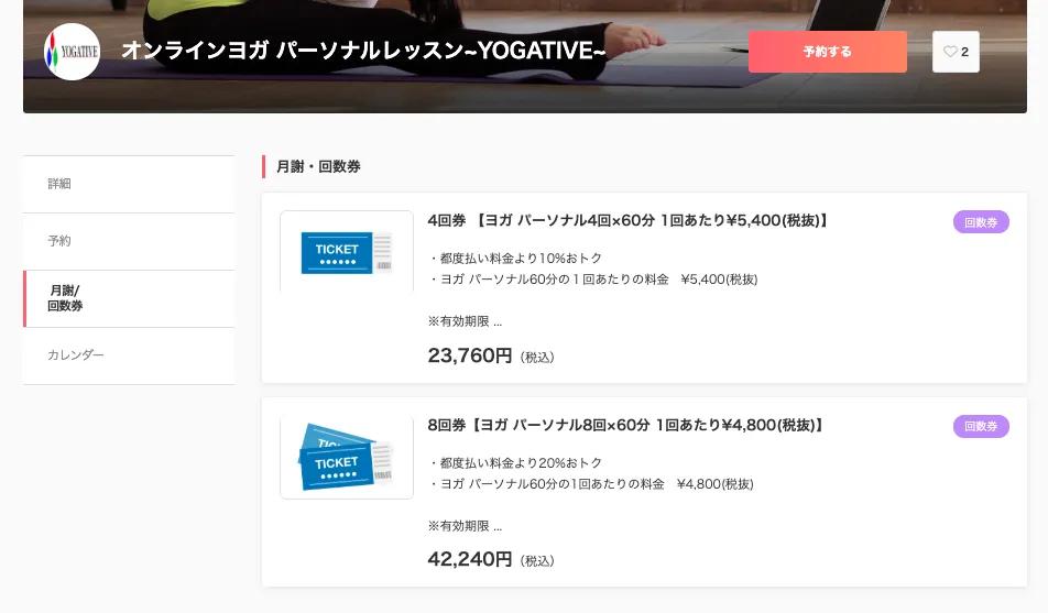 オンラインヨガ パーソナルレッスン~YOGATIVE~ 様の 月謝/ 回数券 ページ