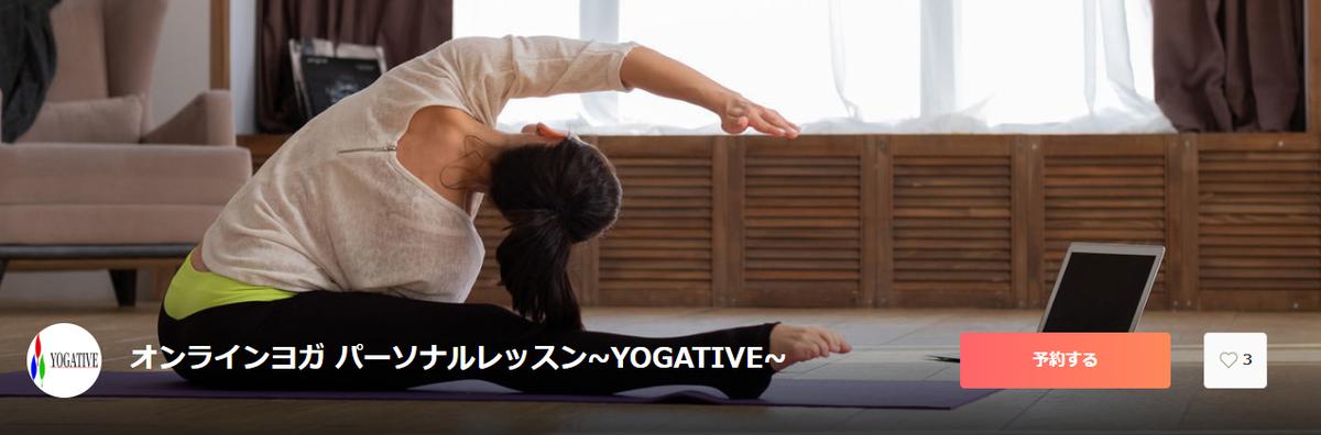 オンラインヨガ パーソナルレッスン~YOGATIVE~