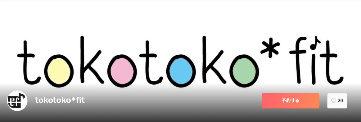 tokotoko*fit