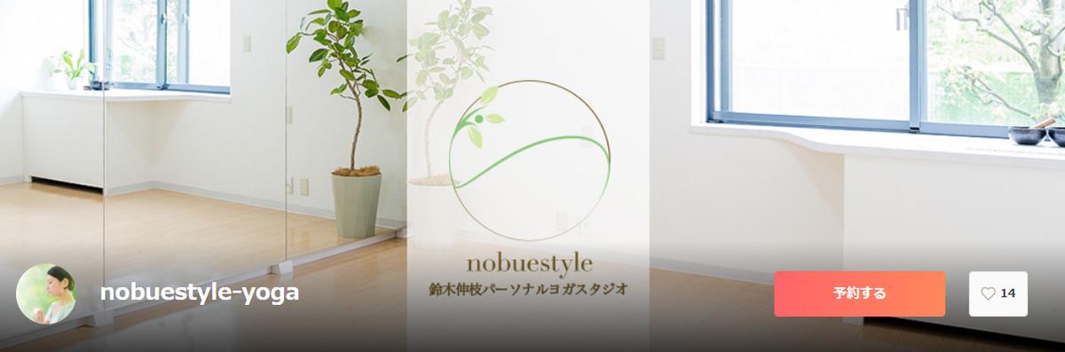 nobuestyle-yoga