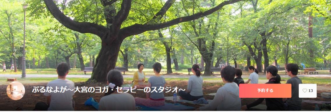 ぷるよなが~大宮のヨガ・セラピーのスタジオ~