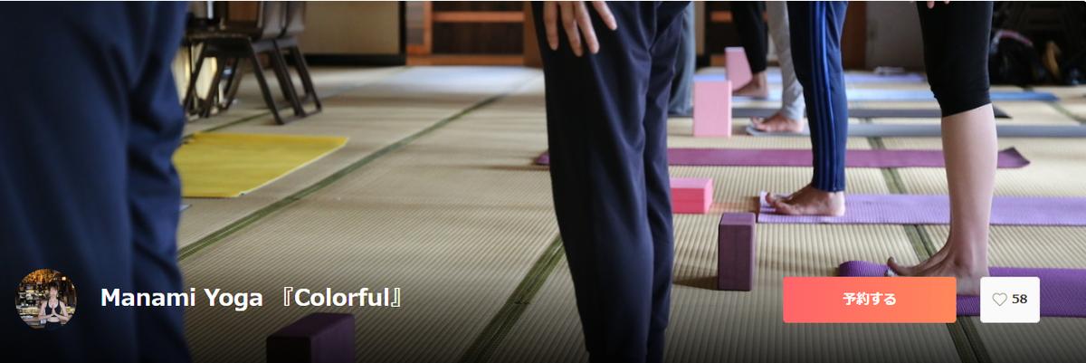 Manami Yoga 『Colorful』