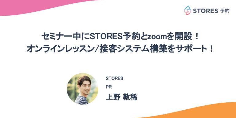 STORES 予約 とZoomの初期設定を、スタッフが生配信でサポート