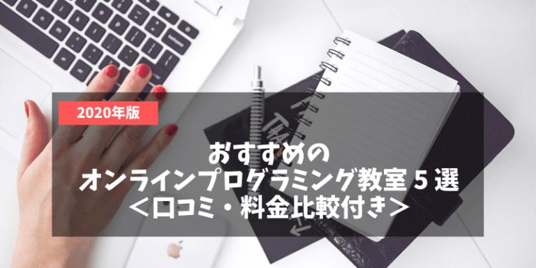 おすすめのオンラインプログラミング教室