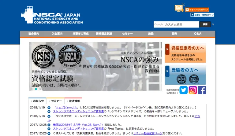 NSCA-CPT(NSCA 認定パーソナルトレーナー)