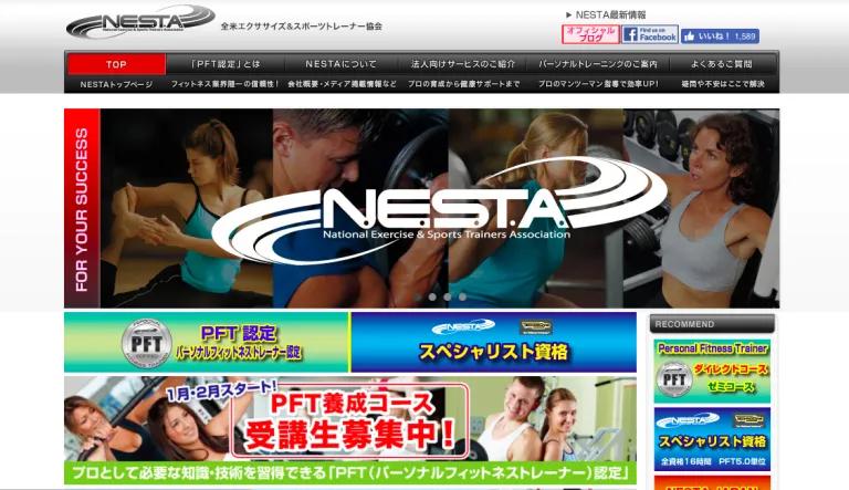 NESTA-PFT(NESTA 認定パーソナルフィットネストレーナー)
