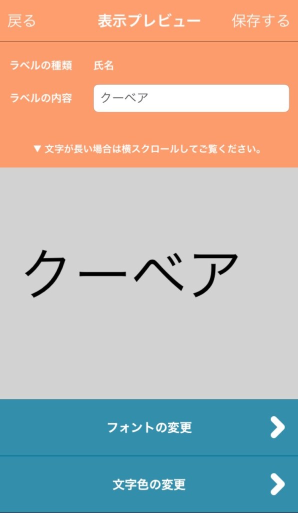 BiziCard操作画面③