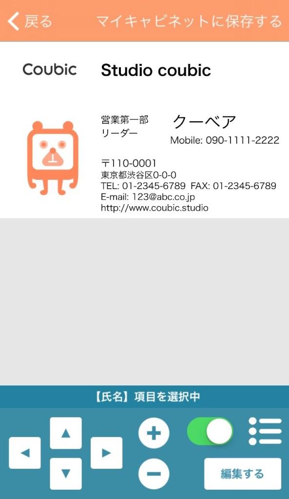 BiziCard操作画面④