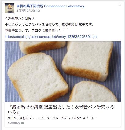 米粉お菓子研究所