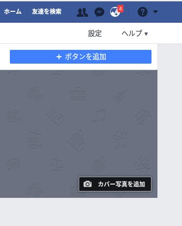 facebookページにログインし、「ボタンを追加」を選択