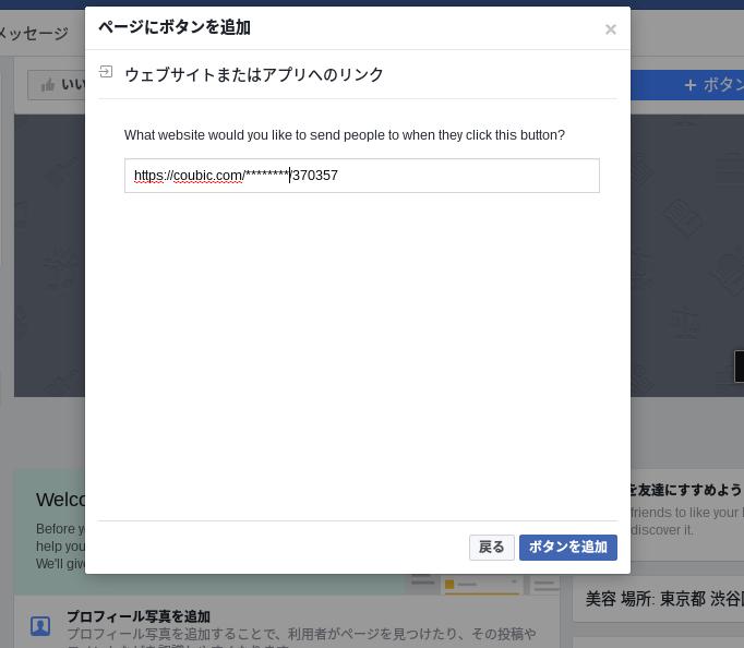 予約システムCoubicの「予約ページ」のURLを記載し、「ボタンの追加」を選択