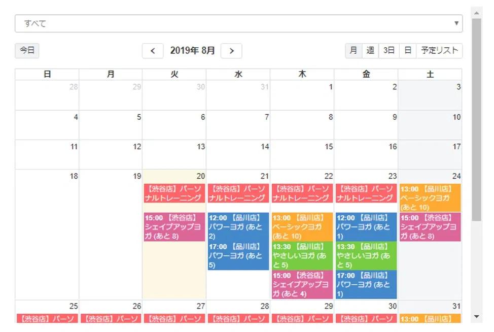 予約カレンダーのイメージ