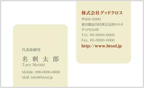 BUSINESS 名刺印刷所テンプレート②