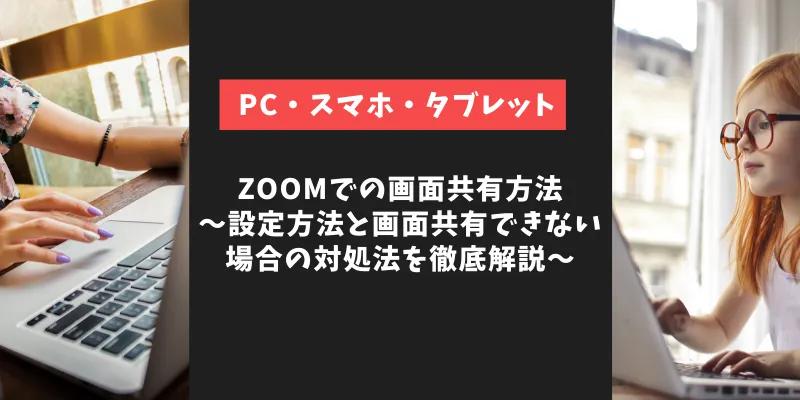 【徹底解説】Zoomでの画面共有方法 (PC・スマホ・タブレット)!設定と画面共有できない場合の対処法