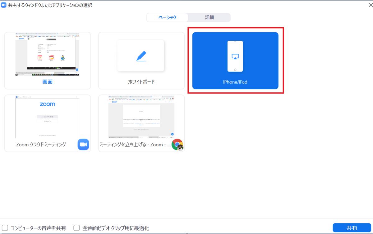 PC から iPhone / iPad の画面を共有する2
