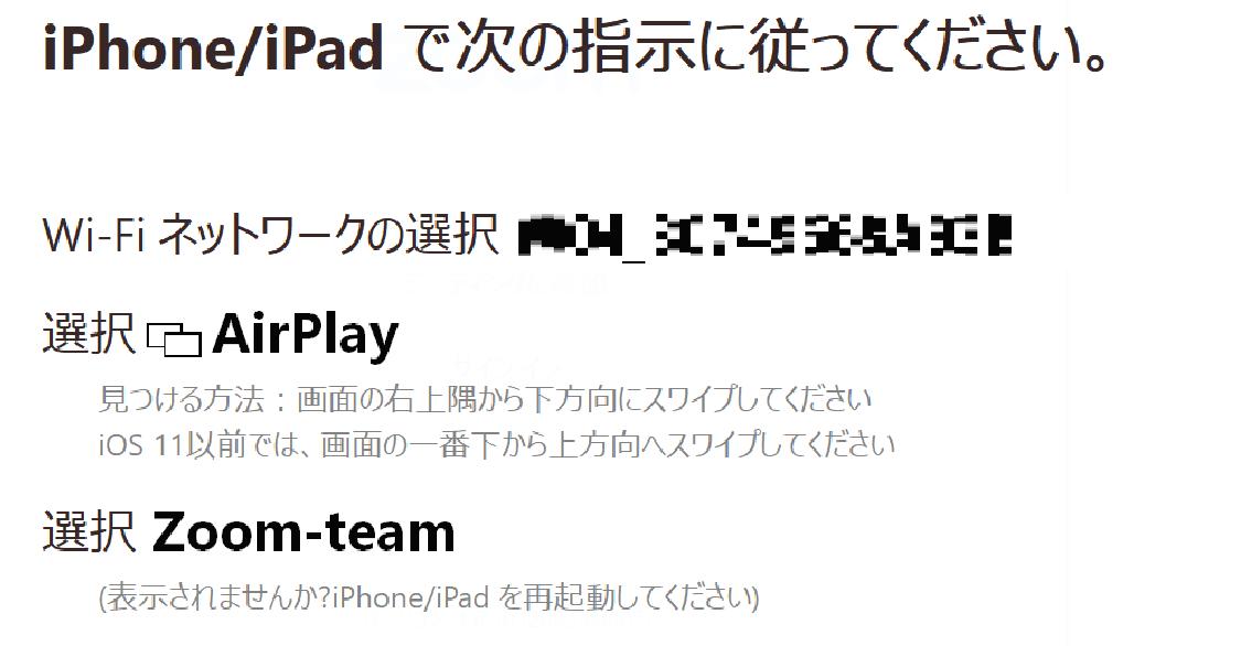 PC から iPhone / iPad の画面を共有する4