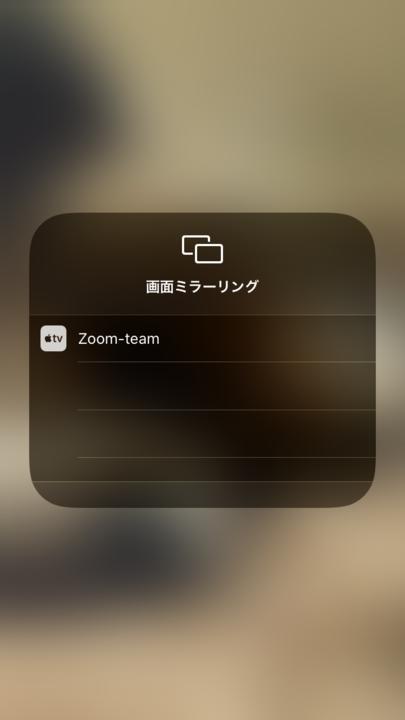 PC から iPhone / iPad の画面を共有する5