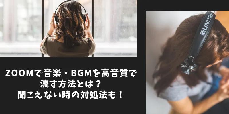 Zoomで音楽・BGMを高音質で流す方法とは?聞こえない時の対処法も!