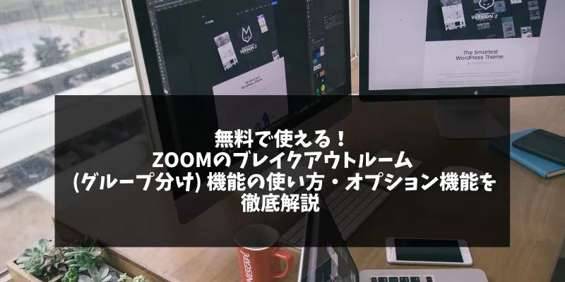 無料で使える!Zoomのブレイクアウトルーム (グループ分け) 機能の使い方・オプション機能を徹底解説