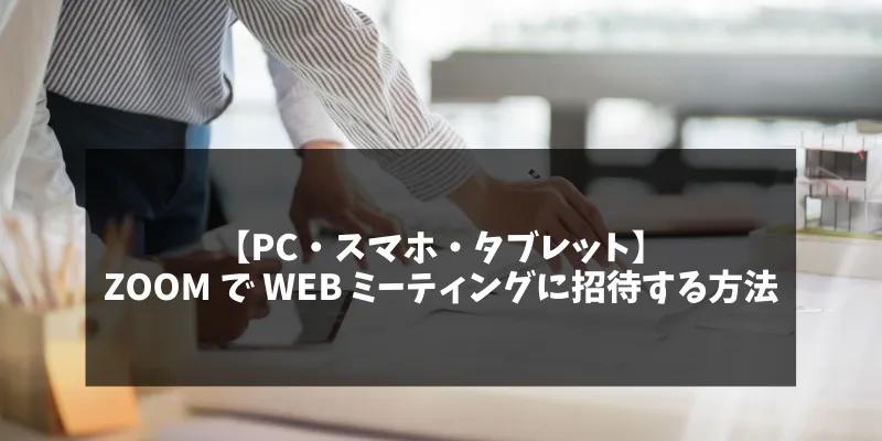 【PC・スマホ・タブレット】Zoom でWeb会議、オンラインセミナーに招待する方法