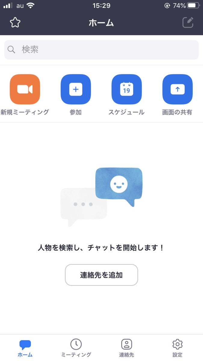 Phone / Android)・タブレット (iPad) 編】招待 URL から招待する方法1